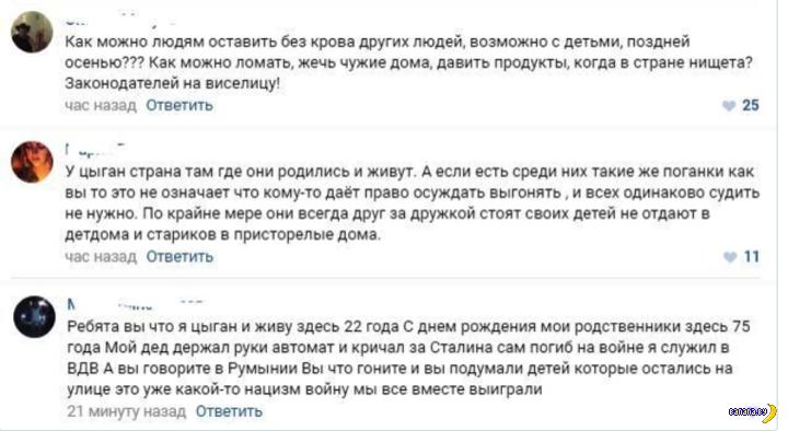 В Перми разбираются с цыганами
