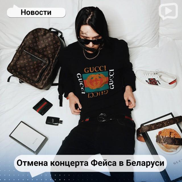 Face не пустили с концертом в Минск