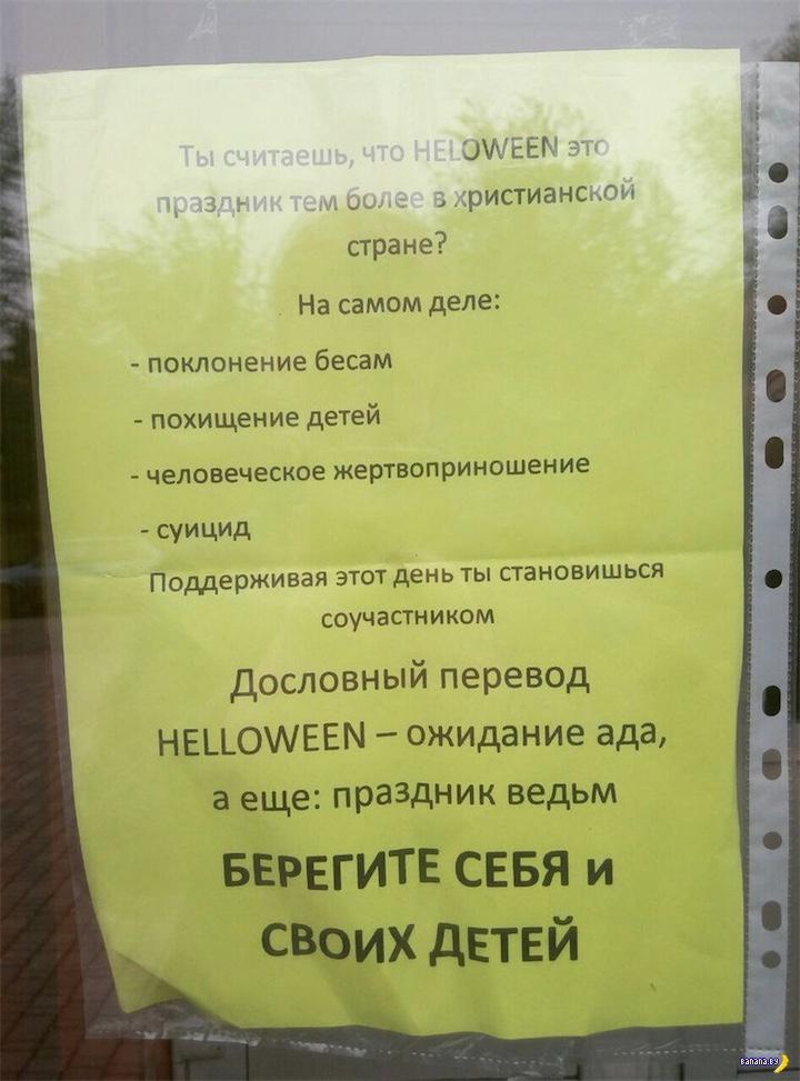 Ваше отношение к Хэллоуину