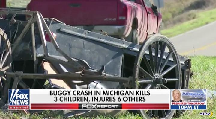 ДТП с каретой убило троих детей в США