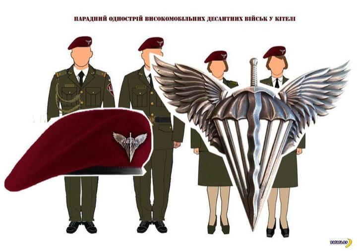 Украинские ВДВ отказались от голубых беретов