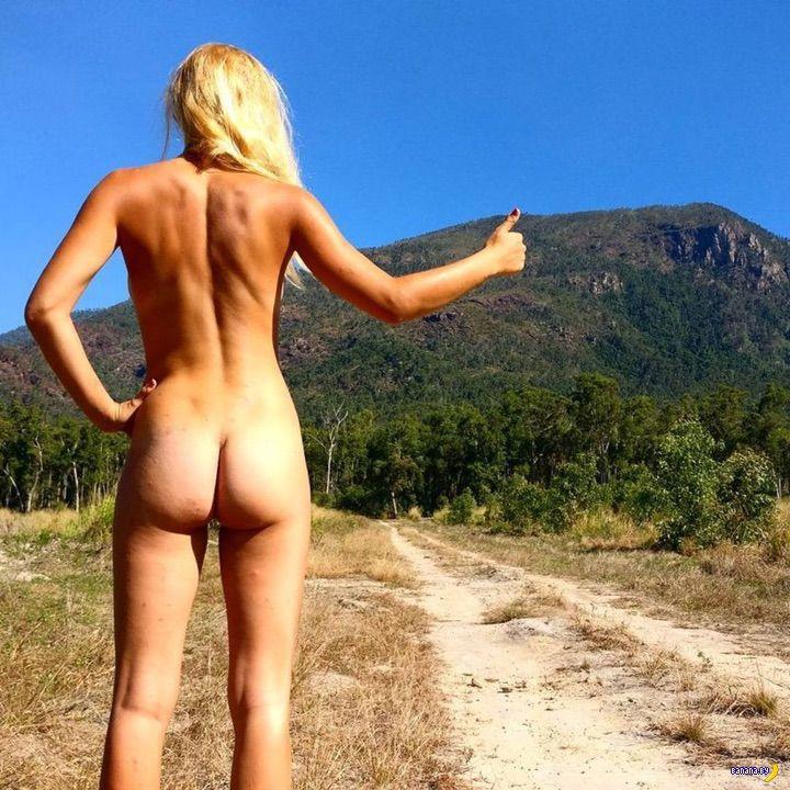 Путешествие с голой попой