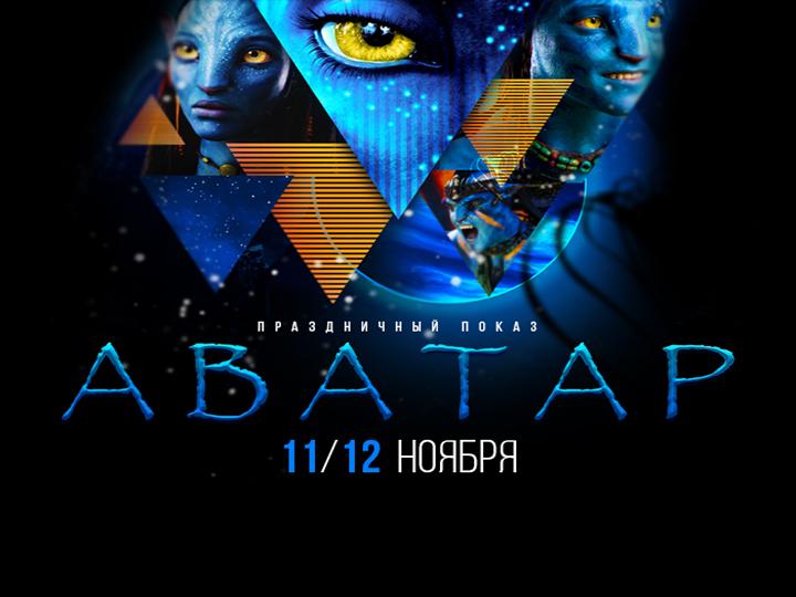 Аватар снова в Минске!