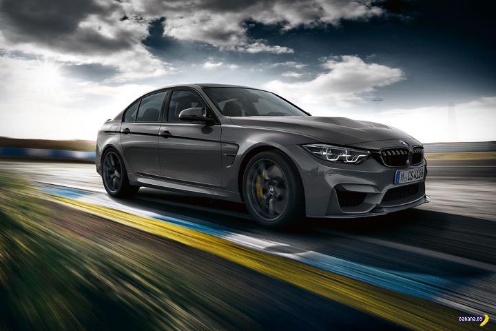 А как вам 2018 BMW M3 CS?
