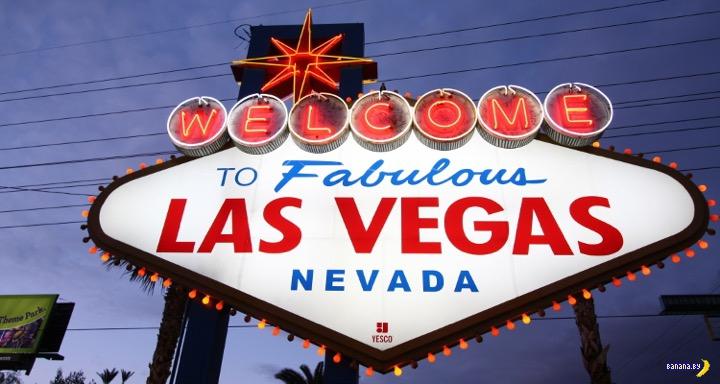 Лас Вегас может побить рекорд посещаемости 2016 года!