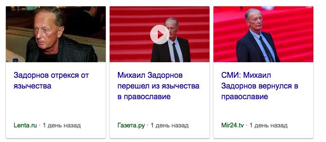 Михаил Задорнов всё