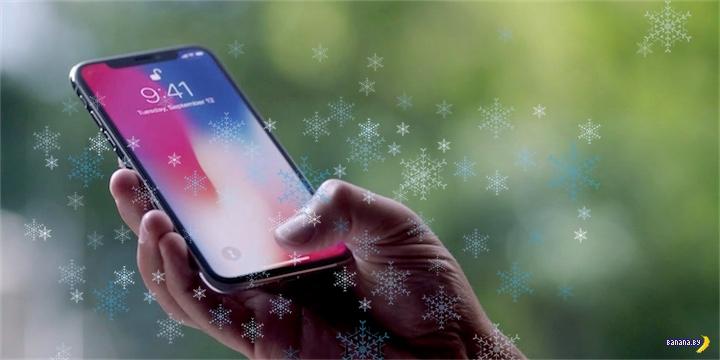 Новая напасть с  iPhone X