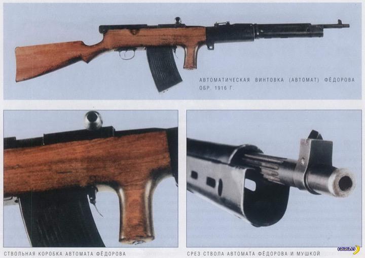 Царский автомат Фёдорова