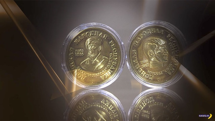 Банк ДНР и две памятные монеты