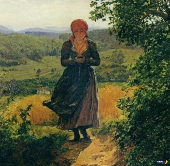 Девушка с айфоном на картине XIX века