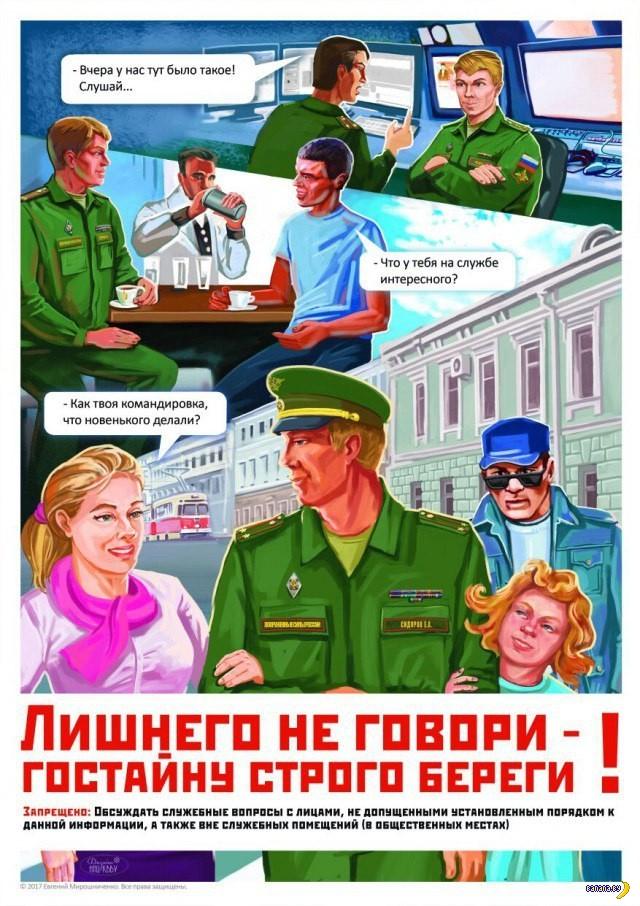 Современные российские армейские плакаты