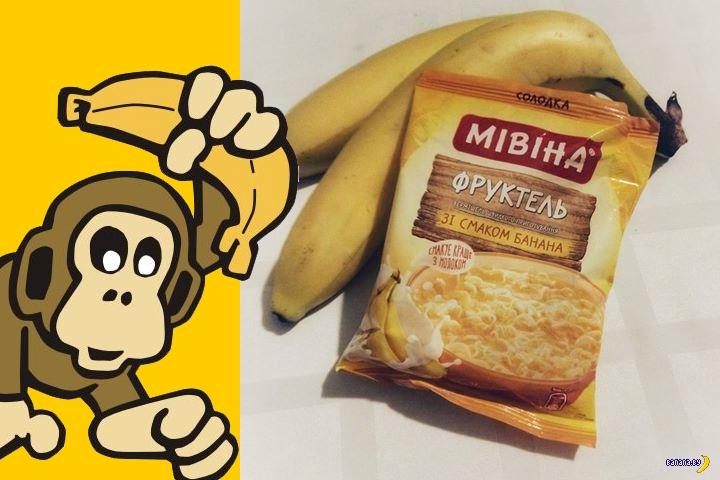 Бомж-пакет с бананом!