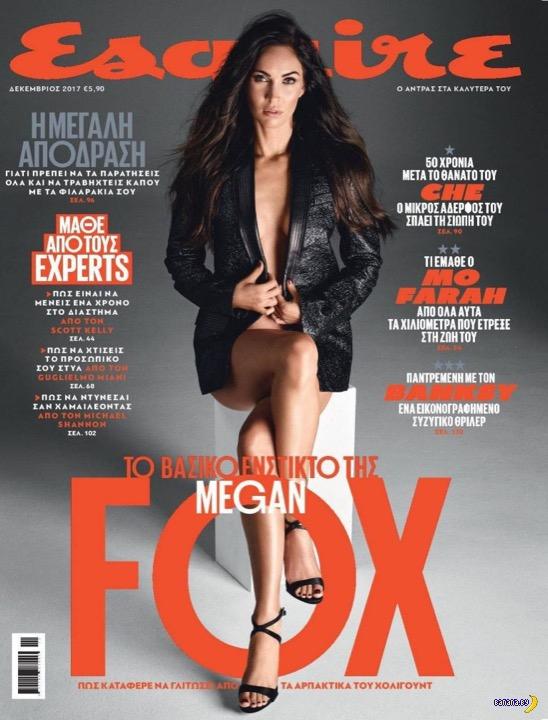 Меган Фокс для греческого Esquire