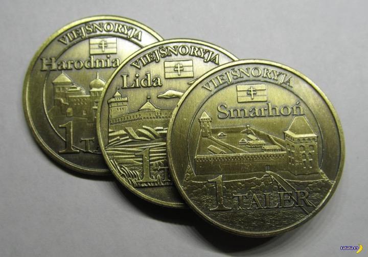 Вейшнория отчеканила свои монеты