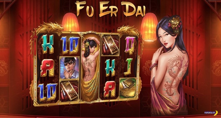 Новый игровой автомат Fu Er Dai