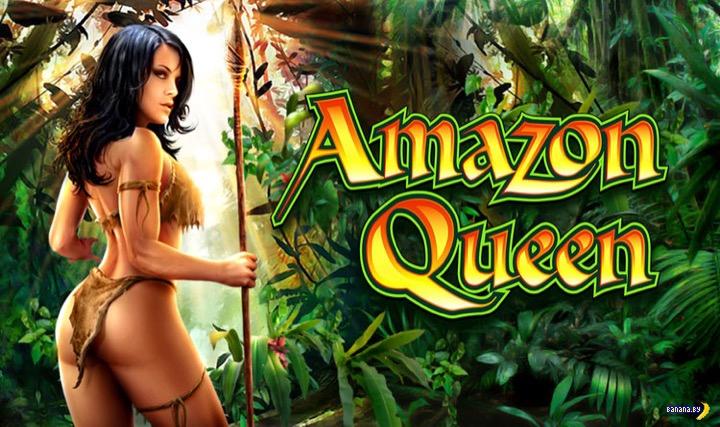 Игровой автомат Amazon Queen
