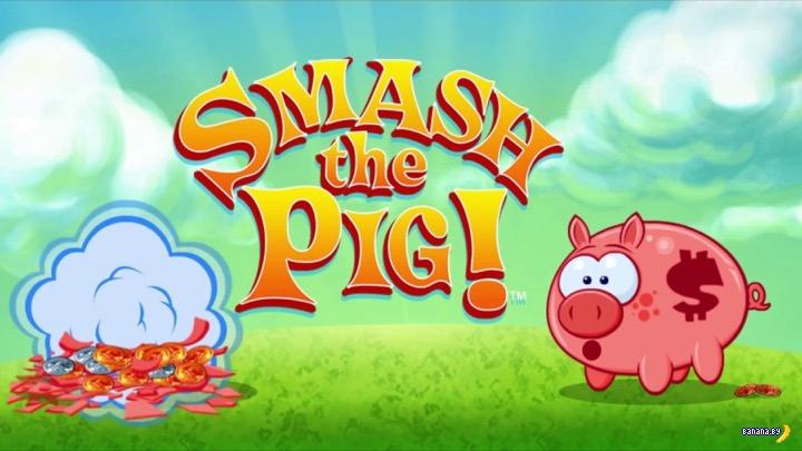Игровой автомат Smash the Pig