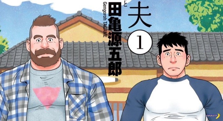 Манга и аниме против гомофобии!