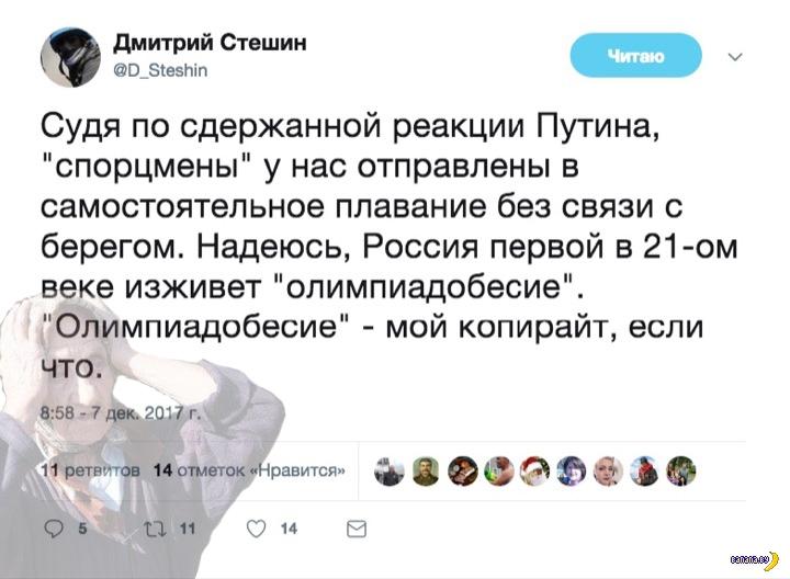 В России началось отрицание Олимпиады