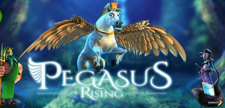 Новый игровой автомат Pegasus Rising