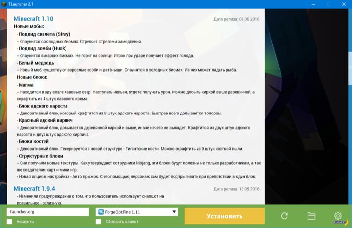 Сервера Майнкрафт вместе с TLauncher