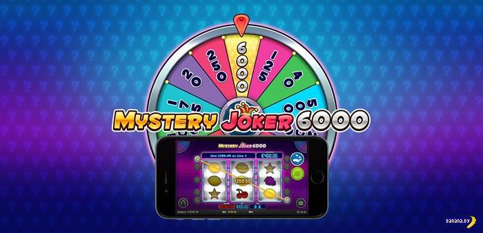 Новый игровой автомат Mystery Joker 6000