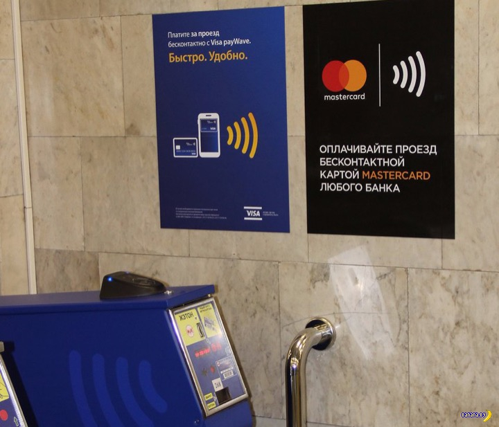 В Минском метро к PayWave присоединился PayPass