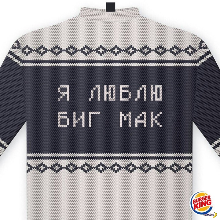 Бургер Кинг умеет троллить