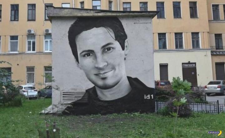 Замазали Павла Дурова