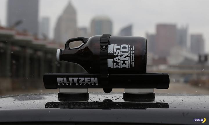Твоё пиво будет холодным!