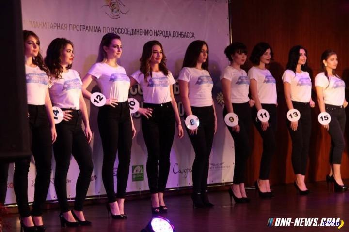 В ДНР прошел конкурс Мисс Донбасс — Зима 2017