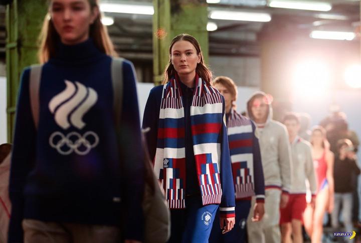 Про форму для олимпийцев из России