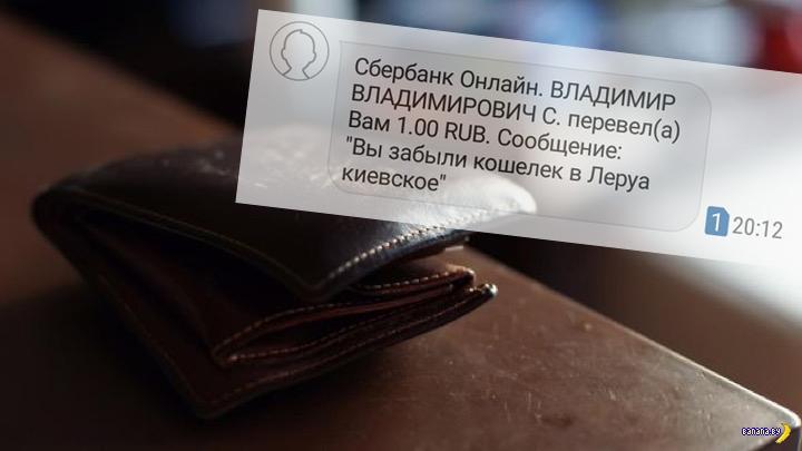 Ловкий способ вернуть забытый кошелек