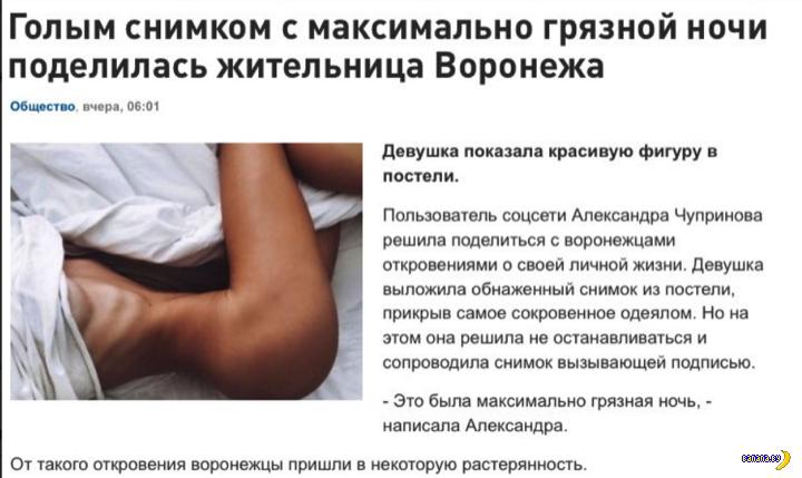 Александра Чупринова из Воронежа и инфоповод