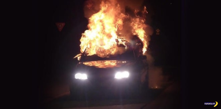 План по сжиганию машин выполнен!