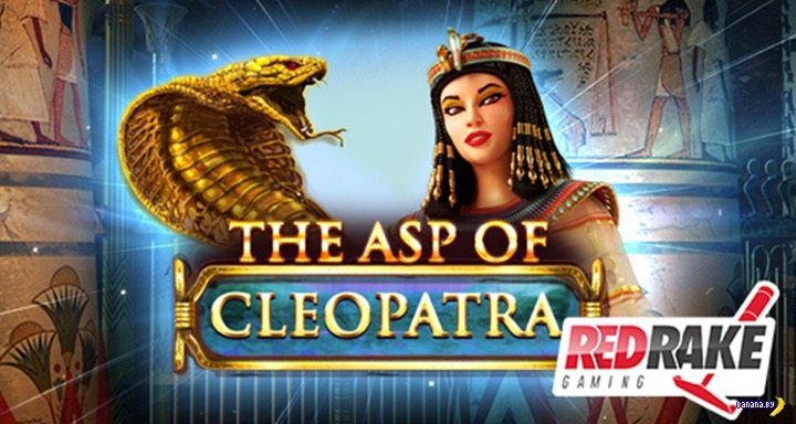 Новый игровой автомат The Asp of Cleopatra