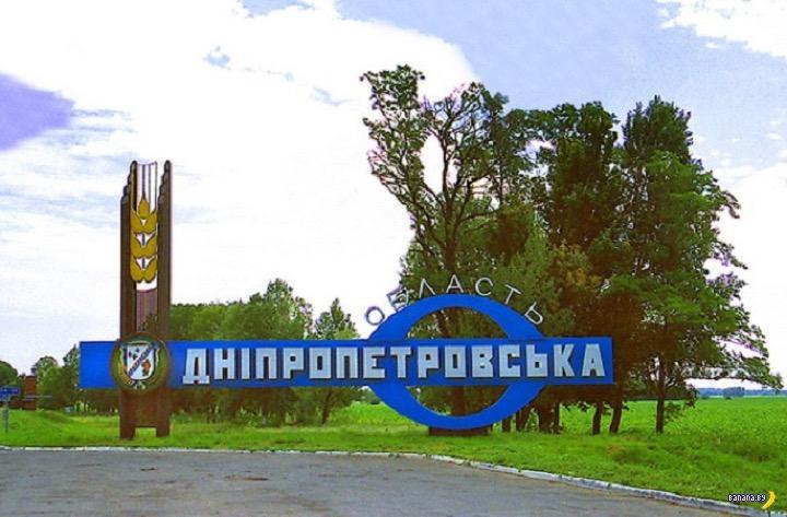 Днепропетровскую область переименуют