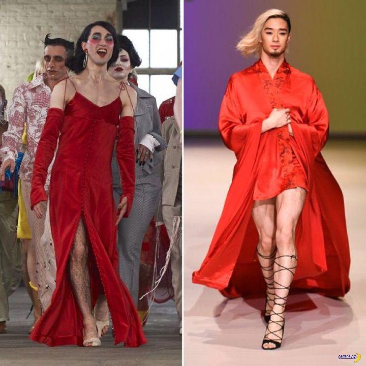 Как вам модные тенденции, пацаны?