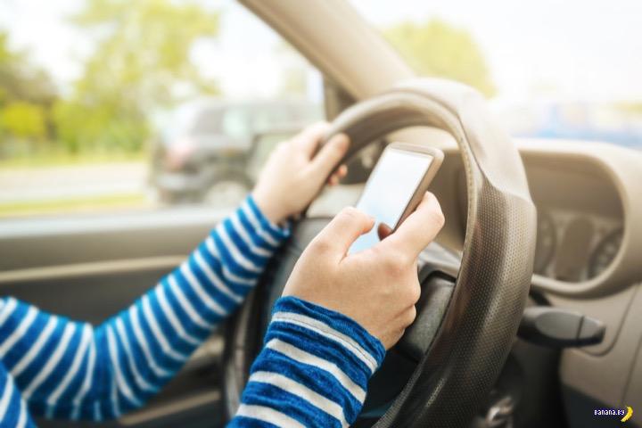 Во Франции ужесточили условия пользования телефоном за рулём