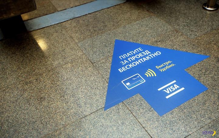 Бесконтактная оплата в Минском метрополитене