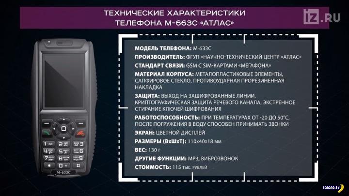 Супер-телефон для российских военных