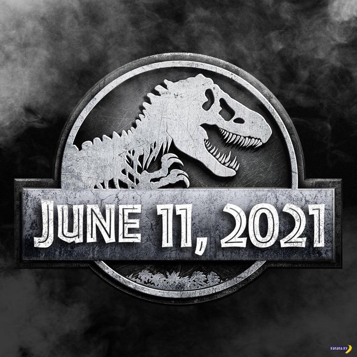 Надо дожить до 11 июня 2021 года