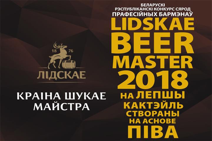 LIDSKAE BEER MASTER №4