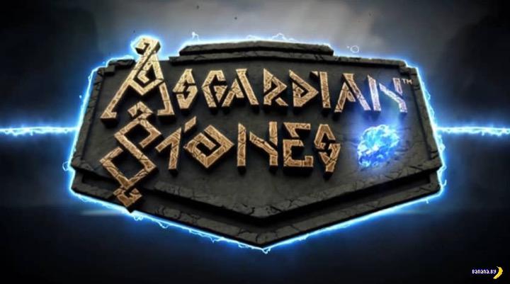 Вулкан: новый онлайн игровой автомат Asgardian Stones