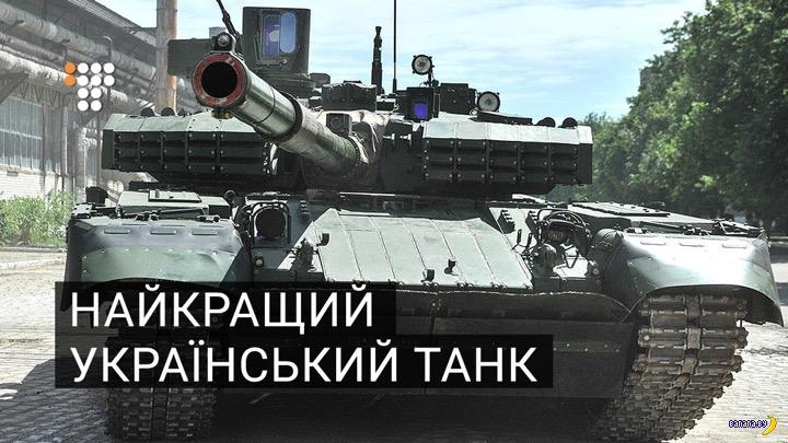 США покупает танки у Украины!
