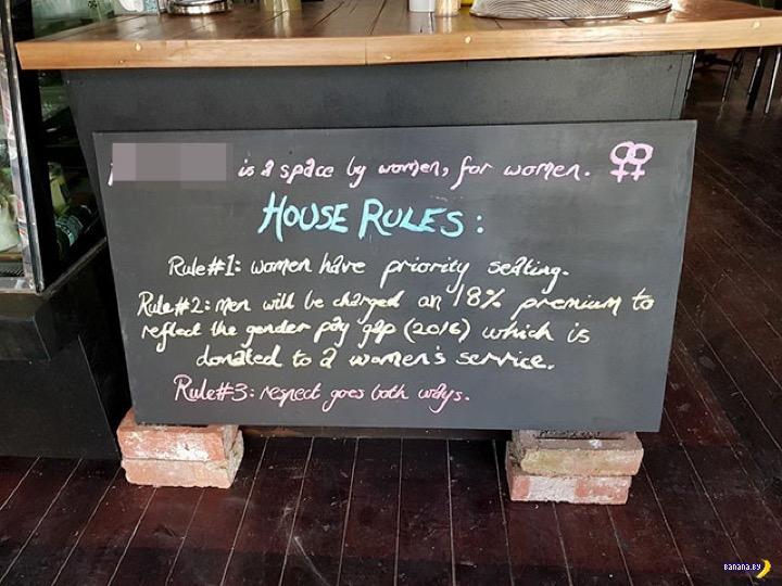 Женщины диктуют уловия