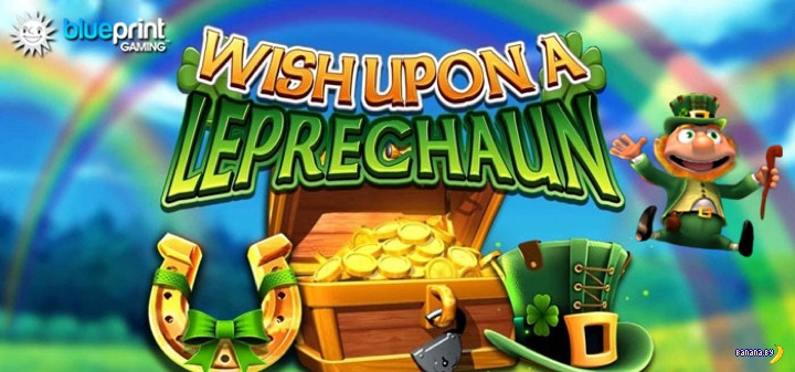 Вулкан: новый онлайн игровой автомат Wish Upon a Leprechaun