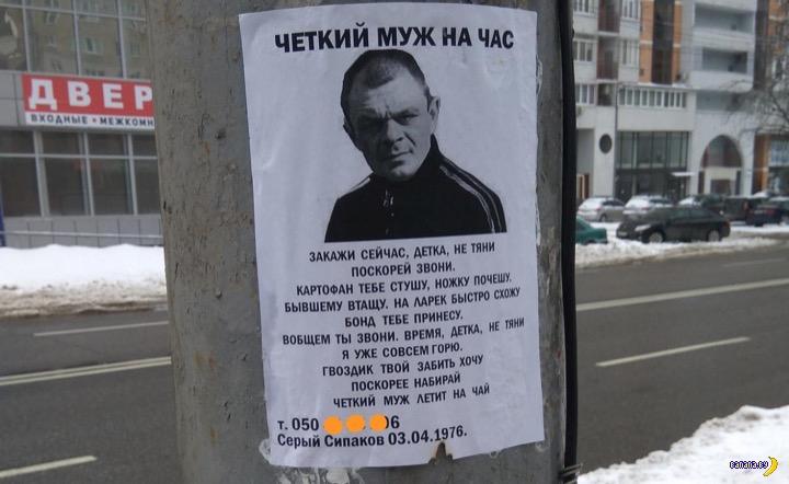 Объявление в Харькове