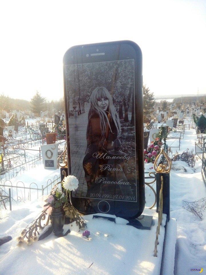 Странный надгробный камень