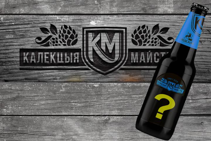 """Новое пиво от """"Лидского"""" выйдет 20 марта!"""